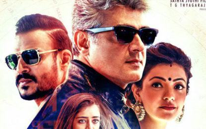 "Cinema Well Wishers Greetings Pouring in for ""Vivekam"""