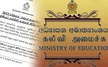 Circular & Application for Grade One Admissions Released